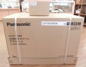 2S910 新品! Panasonic 全自動おそうじトイレ アラウーノ L150シリーズ CH1502WSK 標準配管付き XCH1502WSK 【ニューポーン】