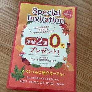 ラバ lava ヨガ スペシャルご紹介カード
