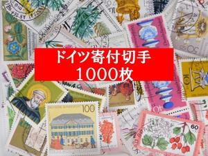 海外切手 ドイツ 1000枚 寄付切手 使用済切手 外国切手 コラージュ 紙もの おすそ分けに
