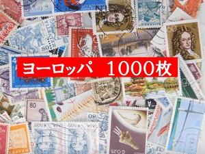 海外切手 外国切手 ヨーロッパ切手 1000枚 使用済切手 アンティーク コラージュ 紙もの