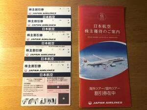 ☆送料無料 JAL 日本航空 株主優待券 5枚、有効期限 2022年5月31日まで 海外 国内ツアー 割引券