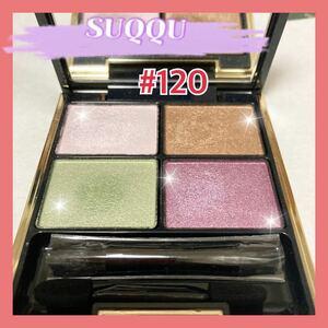 超美品!限定!人気カラー!SUQQU デザイニング カラー アイズ 120 涼秋桜-RYOUKOSUMO