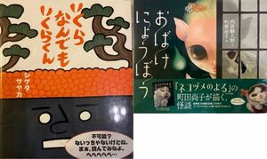 絵本2冊 おばけにょうぼう 内田麟太郎著、いくらなんでもいくらくん シゲタサヤカ著 定価2,860円