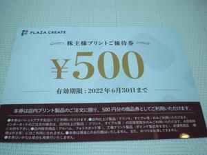プラザクリエイト株主様ご優待券500円券9枚