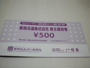 新潟交通株主優待券500円10枚セット 万代シルバーホテル 八幡館