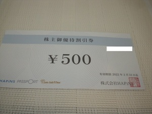 パスポート株主御優待割引券500円券2枚