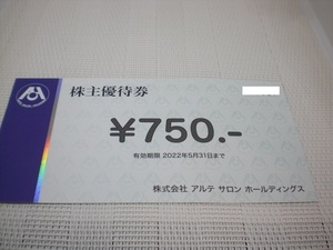 アルテサロン株主優待券750円券1枚