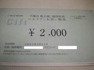 ★ベルメゾンお買い物券 千趣会 株主様ご優待特典2000円券1枚