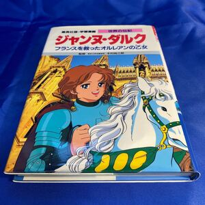 学習漫画 ジャンヌ・ダルク 世界の伝記