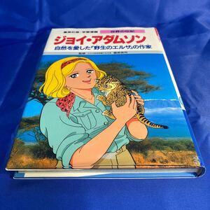 学習漫画 ジョイアダムソン 世界の伝記