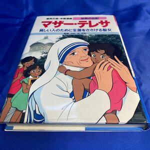 学習漫画 マザーテレサ 世界の伝記
