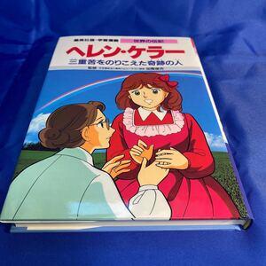学習漫画 ヘレンケラー 世界の伝記