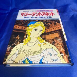 学習漫画 マリー・アントアネット世界の伝記
