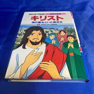 学習漫画 キリスト 世界の伝記