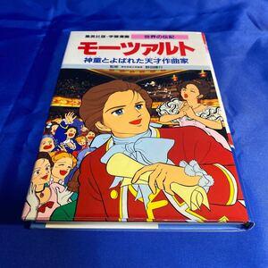 学習漫画 モーツァルト 世界の伝記