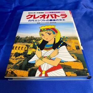 学習漫画 クレオパトラ 世界の伝記
