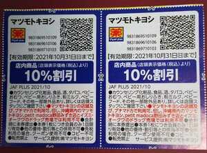 マツモトキヨシ★10%引券★クーポン 2枚 10/31まで【同梱可能】送料63円