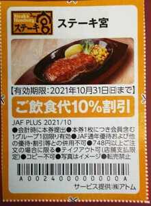 ステーキ宮 10%割引券★クーポン 10/31まで【同梱可能】送料63円