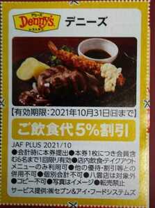 デニーズ★5%割引券★6名まで★クーポン 10/31まで【同梱可能】送料63円