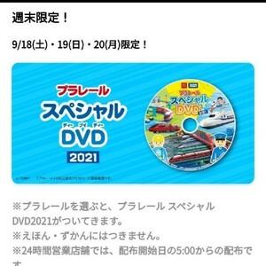 ハッピーセット プラレール DVD