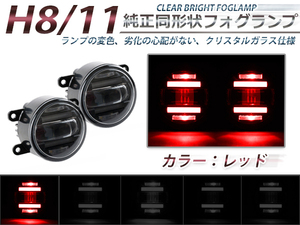 LEDデイライト内蔵★プロジェクターフォグランプ CR-Z/CRZ ZF1ZF2 赤 2個セット ライトキット ユニット 本体 後付け 交換