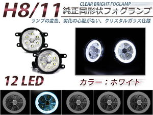 LEDフォグランプ レクサスIS-F USE20系 白 CCFLイカリング 左右セット フォグライト 2個 ユニット 本体 後付け フォグLED 交換