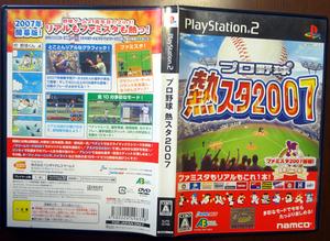 PS2 プロ野球 熱スタ2007/ 動作品 送料無料
