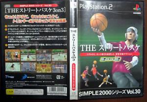 PS2 THEストリートバスケ 3ON3 SIMPLE2000シリーズVol.30 / 動作品 送料無料