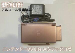 Nintendo NINTENDO DS ニンテント-DS LITE メタリックロゼ 充電器付きセット
