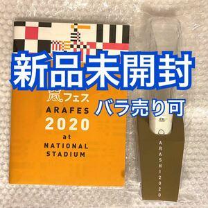 嵐 ARASHI アラフェス2020 ペンライト パンフレット 新品未開封 セット ライブグッズ