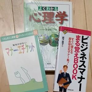 「ビジネスマナーまる覚えbook」