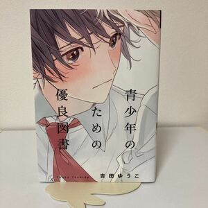 吉田ゆうこ★青少年のための優良図書★BL★コミックス★漫画本