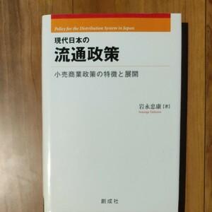 現代日本の流通政策 小売り商業政策の特徴と展開