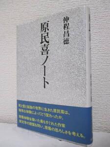 【原民喜ノート】仲程昌徳著 1983年8月/勁草書房刊(★『焔』について、『原爆以後』について、『夏の花』について、他)