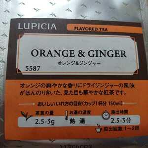 【ルピシア】5587 オレンジ&ジンジャー 袋入50g