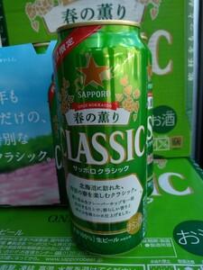 北海道限定サッポロクラシック春の薫り500ミリリットル缶24本1箱