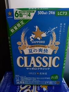 北海道限定サッポロクラシック夏の爽快500ミリリットル缶24本