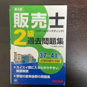 販売士 (リテールマーケティング) 2級 過去問題集 第4版/TAC販売士研究会
