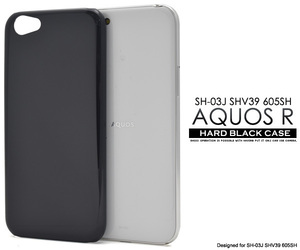 【 AQUOS R 】 docomo SH-03J/au SHV39/SoftBank 605SH 共通 ハードブラックケースバックカバー ■黒色シンプルデザイン背面保護■