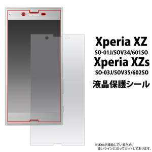 【Xperia XZs】docomo SO-03J /au SOV35 /SoftBank 602SO 共通 液晶画面保護フィルムシール (透明クリア)■表面ガード■ エクスぺリア