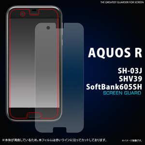 2枚組 【 AQUOS R 】 docomo SH-03J/au SHV39/SoftBank 605SH 共通 液晶画面保護フィルムシート (透明クリア)■ノーマル表面ガード■
