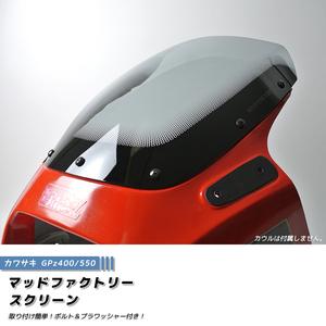 カワサキ 空冷GPz400/550 スクリーン(ライト/標準サイズ/ウインドシールド)