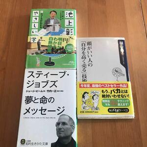 本3冊セット★池上彰・スティーブジョブズ・自分を高く売る技術