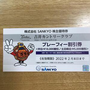 送料無料! SANKYO 吉井カントリークラブ 株主優待券  プレーフィー割引券 2022年2月末日まで