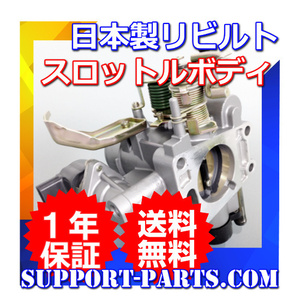スロットルボディ リビルト ラクティス SCP100 22030-23010 北海道、沖縄、離島は送料加算あり