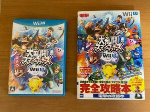 大乱闘スマッシュブラザーズ WiiU 攻略本セット