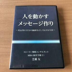 【人を動かすメッセージ作り】DVD 芝蘭友