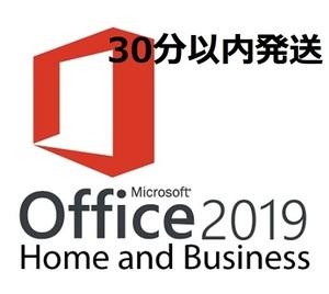 【クーポン用】Microsoft Office 2019 home and business プロダクトキー 正規品 オフィス2019 32/64bit版対応 認証保証 手順書あり