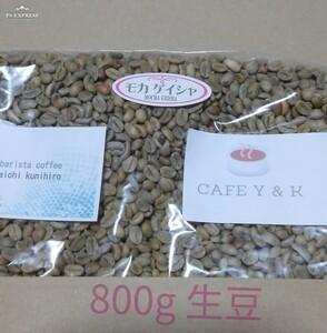 コーヒー豆 エチオピア ゲレナ農園 ゲイシャ G-3 800g 焙煎用生豆