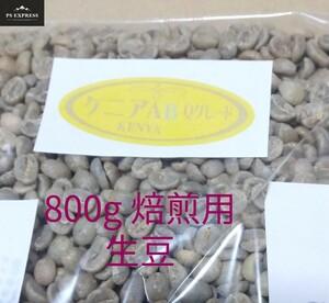 コーヒー豆 ケニアAB Qグレード 800g 焙煎用生豆